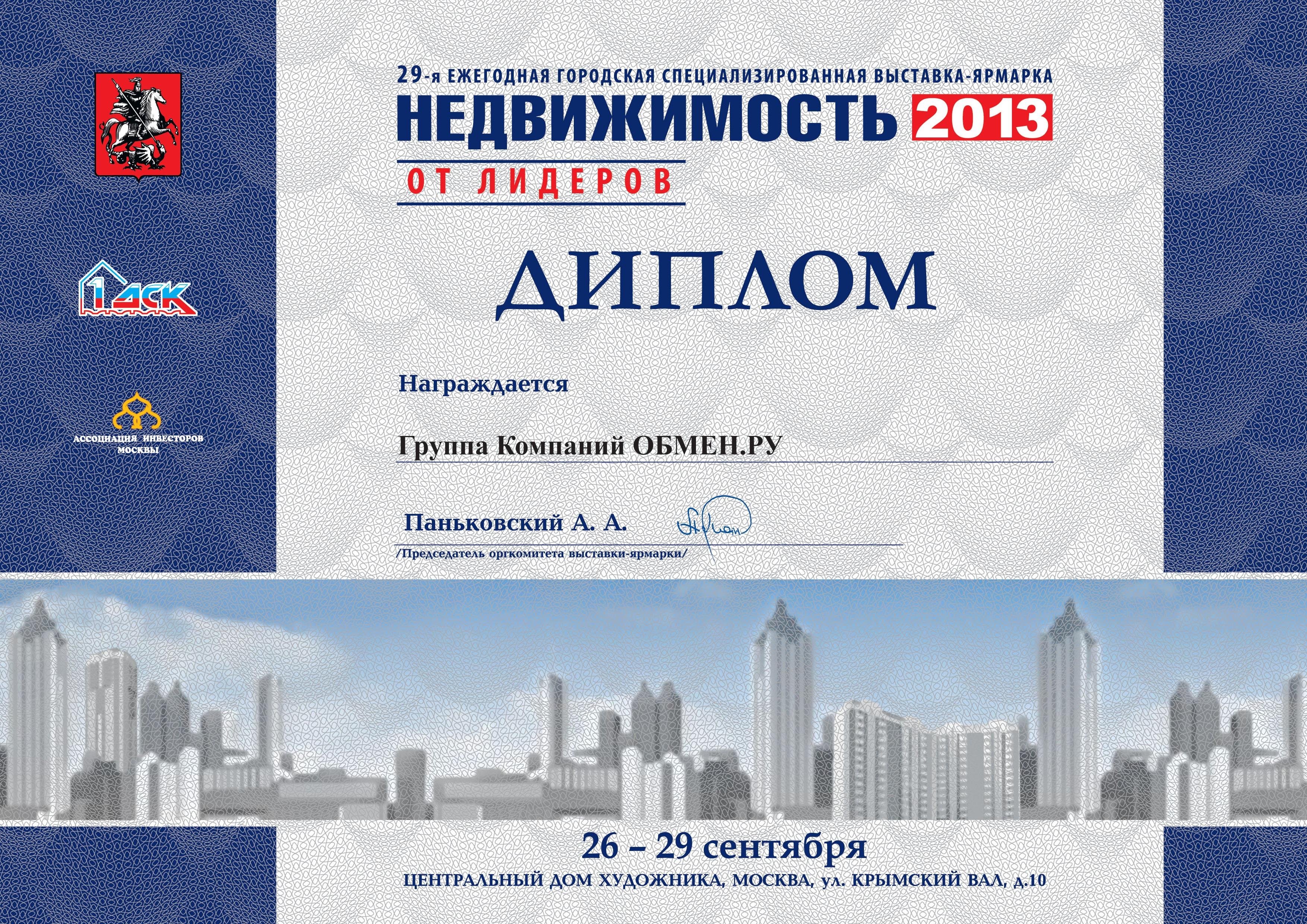 Группа Компаний ОБМЕН РУ получила диплом за участие в выставке  РУ получила диплом за участие в выставке Недвижимость 2013